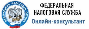 Онлайн-консультант УФНС