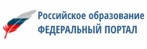 Портал Росссийское образование
